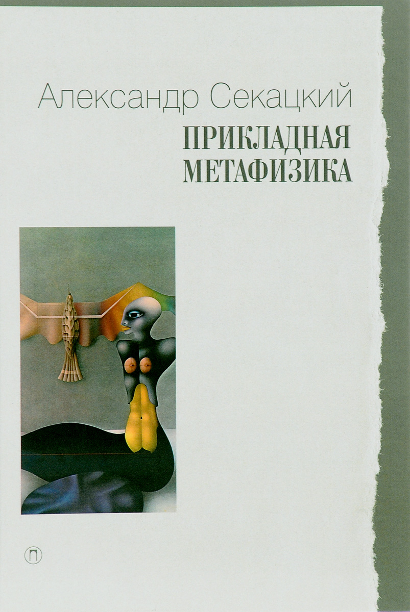 Александр Секацкий Прикладная метафизика