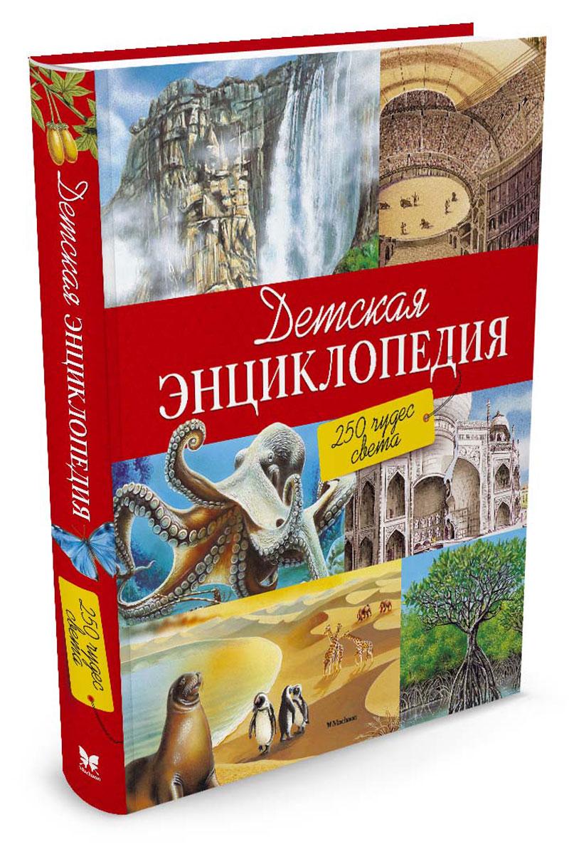 Детская энциклопедия. 250 чудес света энциклопедия таэквон до 5 dvd