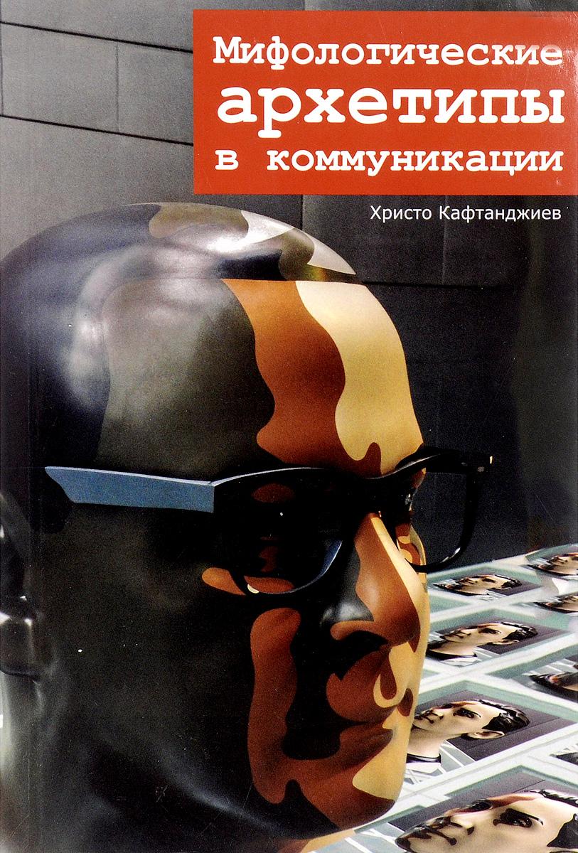 Х. Кафтанджиев Мифологические архетипы в коммуникации набор архетипы и тени