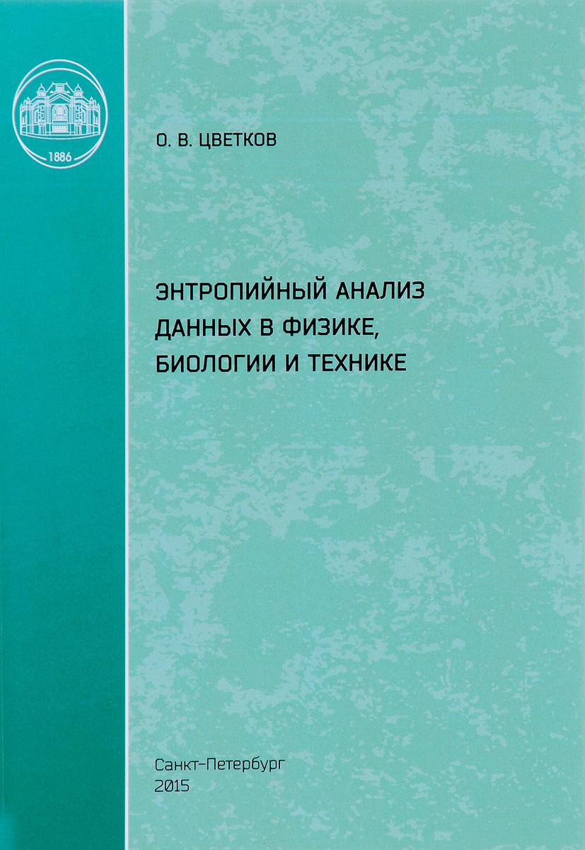О. В. Цветков Энтропийный анализ данных в физике, биологии и технике