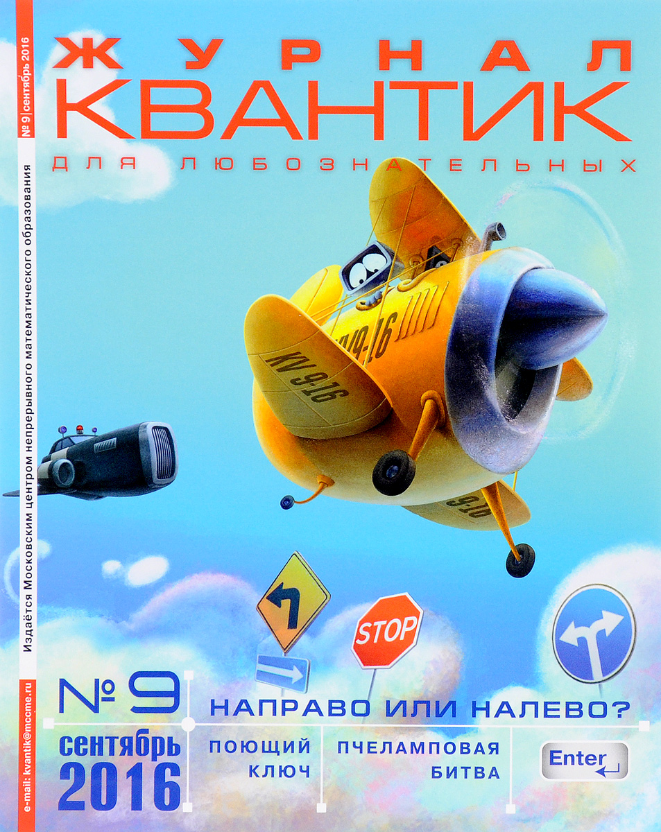 Квантик № 9, 2016. Направо или налево? n light p 514 1 satin chrome
