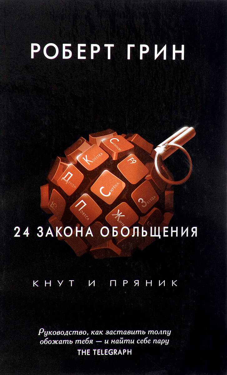 9785386094133 - Роберт Грин: 24 закона обольщения - Книга