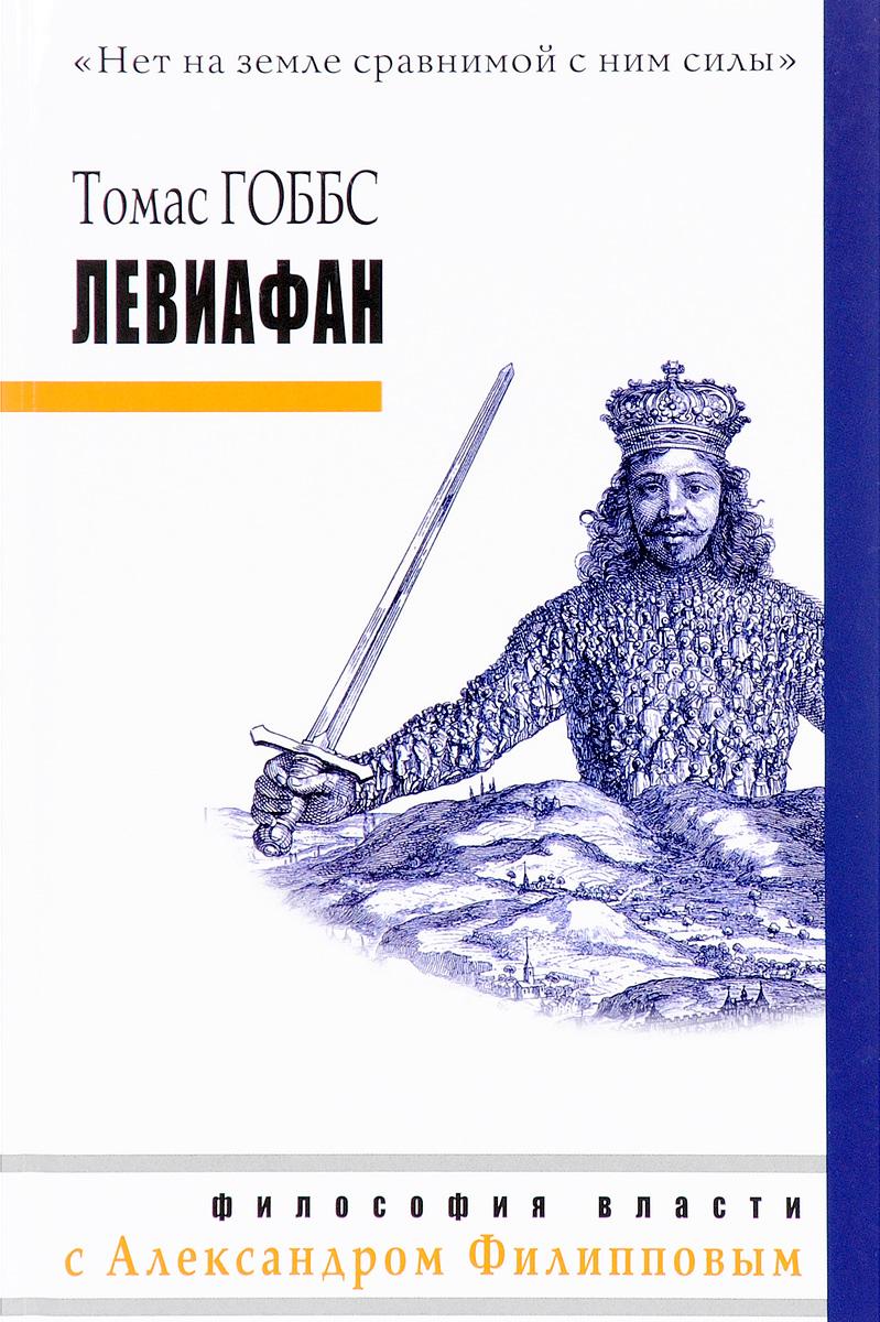 Томас Гоббс Левиафан пробуждение левиафана купить