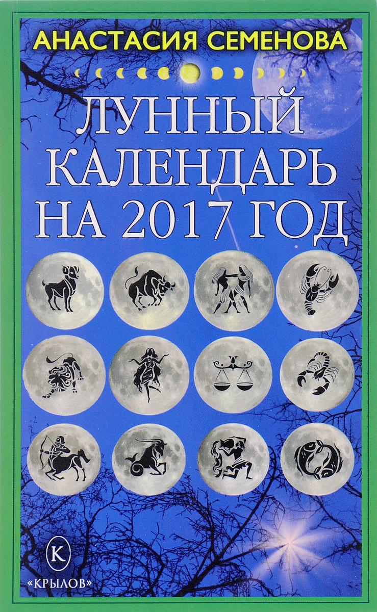 Анастасия Семёнова Лунный календарь на 2017 год зюрняева т азарова ю луна помогает привлечь деньги лунный календарь на 20 лет