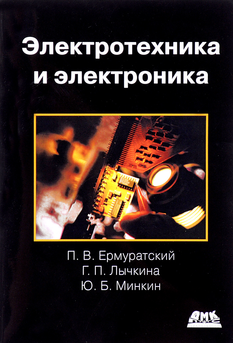 П. В. Ермуратский, Г. П. Лычкина, Ю. Б. Минкин Электротехника и электроника. Учебник