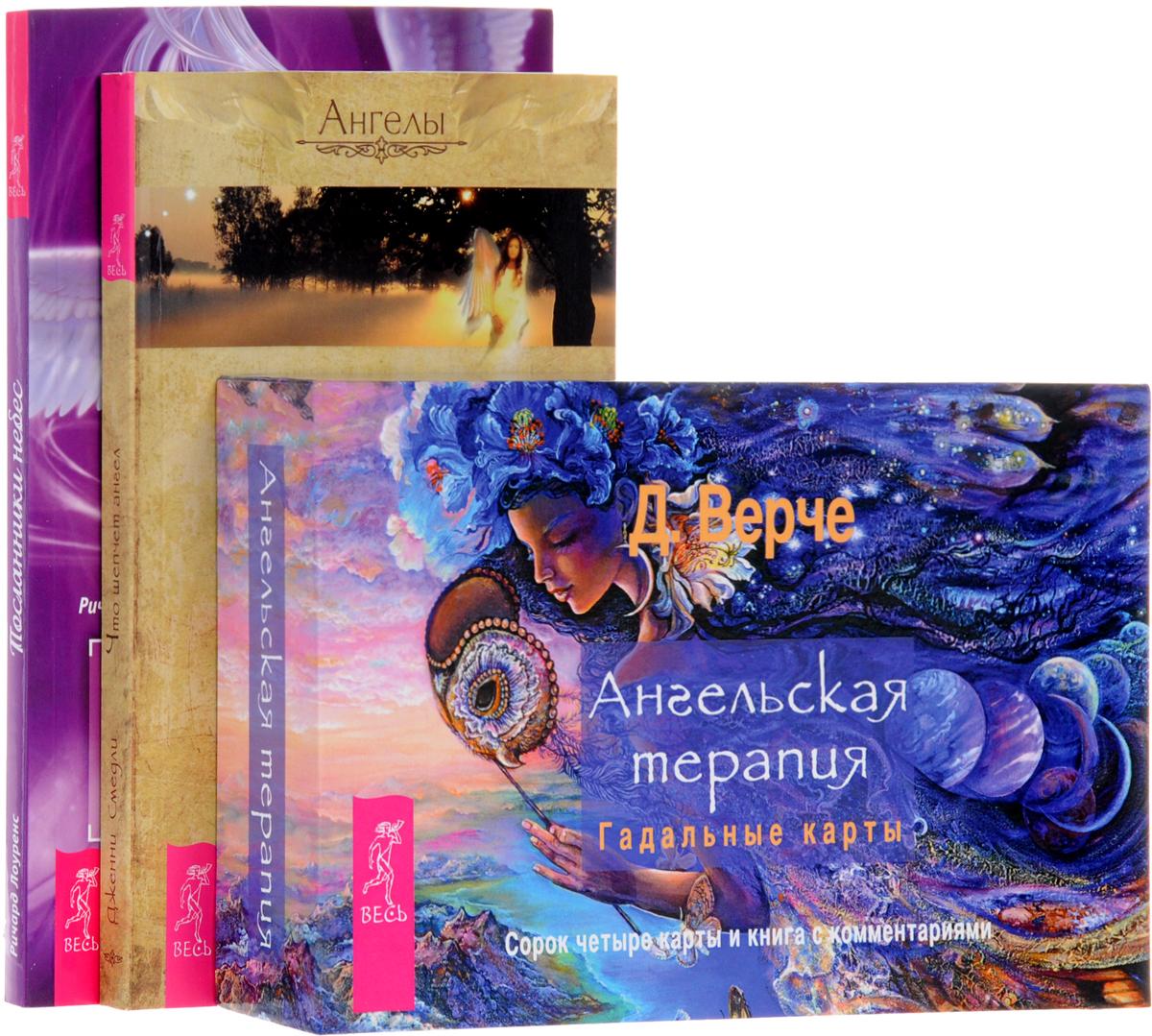 Д. Верче, Ричард Лоуренс, Дженни Смедли Ангельская терапия. Посланник небес. Что шепчет ангел (комплект из 3 книг + набор из 44 карт) карты игральные славянские 36 карт