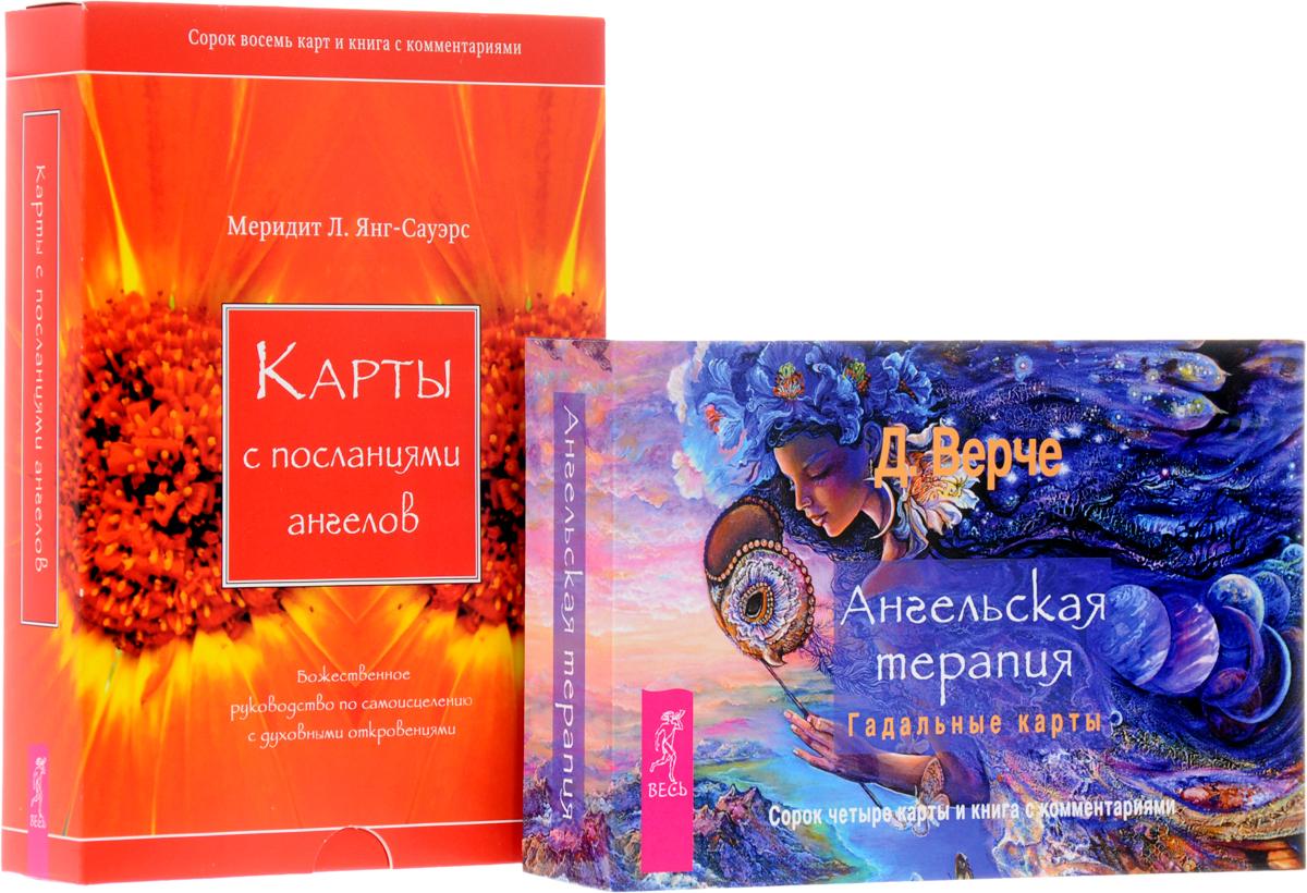 Дорин Верче, Меридит Л. Янг-Сауэрс Ангельская терапия. Карты с посланиями ангелов (комплект из 2 книг + 2 колоды карт)