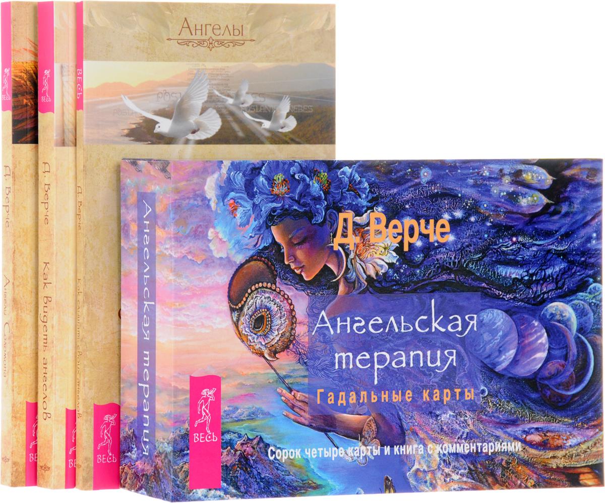 Д. Верче Ангельская терапия. Ангелы Соломона. Как видеть ангелов. Как слышать ангелов (комплект из 4 книг + набор из 44 карт)