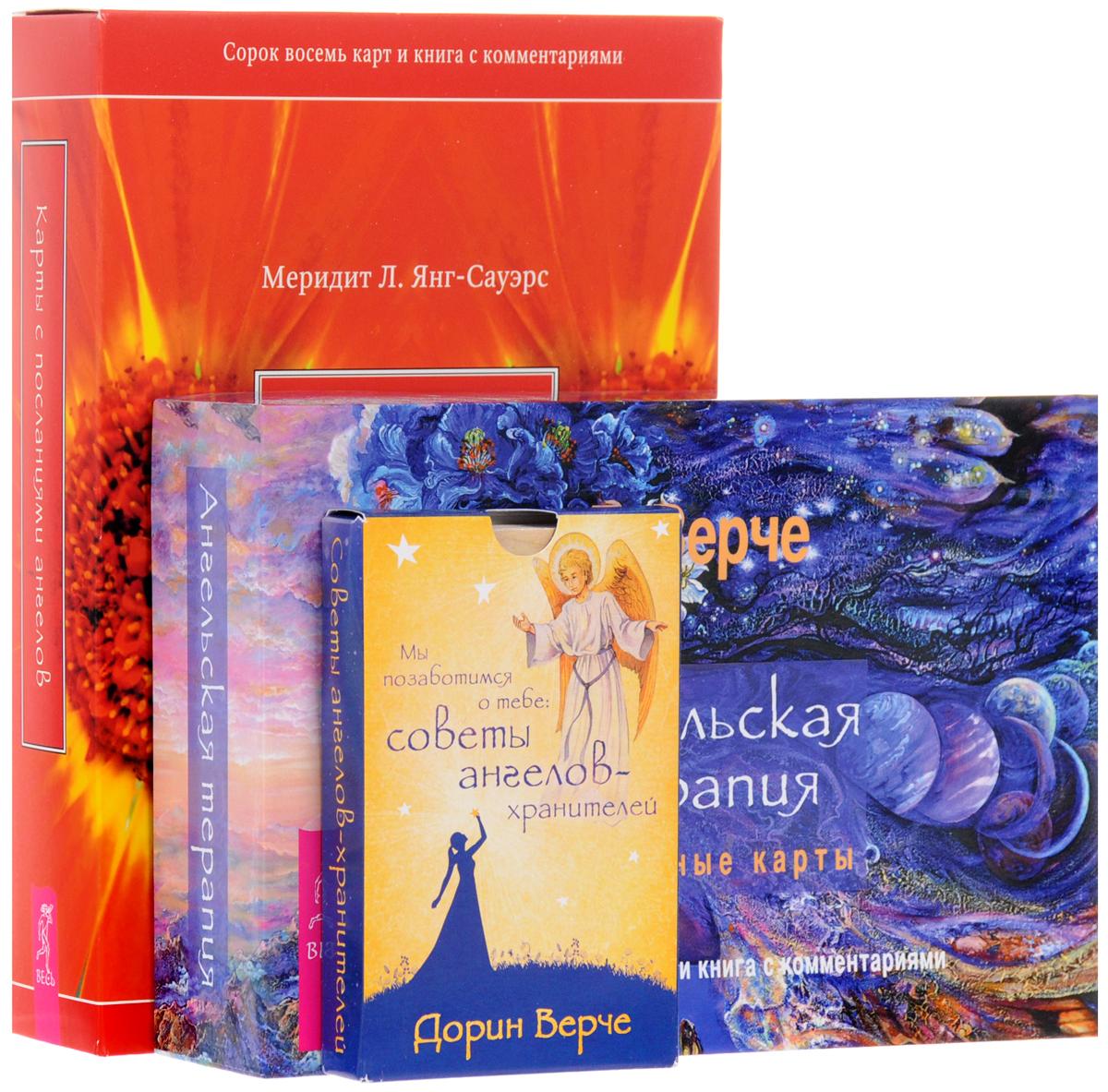 Дорин Верче, Меридит Л. Янг-Сауэрс Ангельская терапия. Карты с посланиями ангелов (комплект из 2 книг + 3 колоды карт)