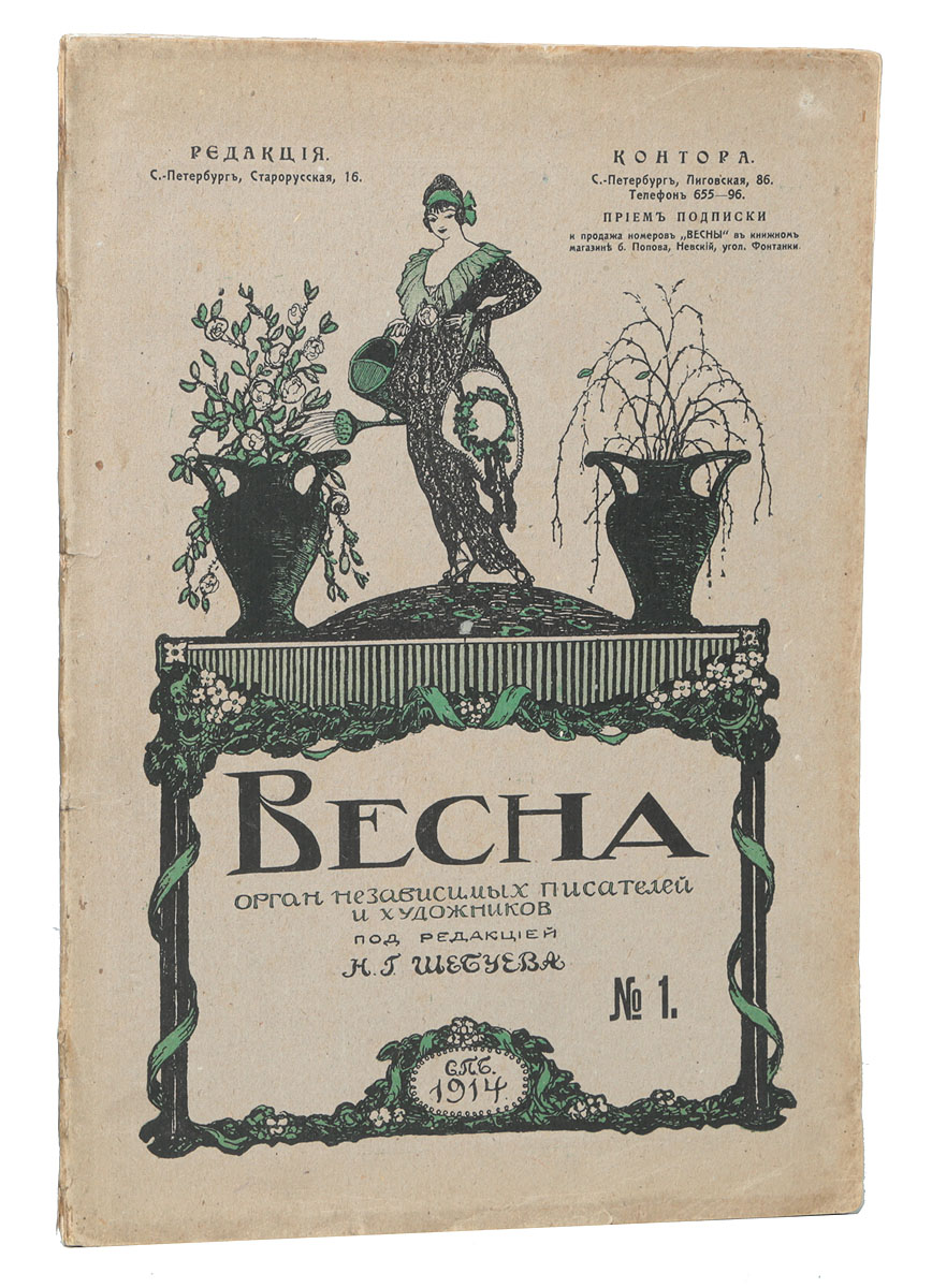 Журнал Весна. № 1, 1914 год сванидзе м сванидзе н исторические хроники с николаем сванидзе выпуск 1 1913 1914 1915