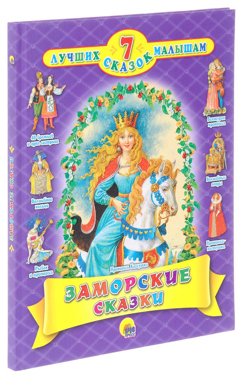 Заморские сказки артур и принцесса