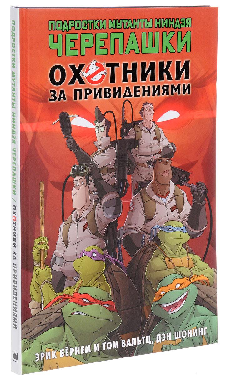 9785170982004 - Эрик Бёрнем и Том Вальтц, Дэн Шонинг: Подростки мутанты ниндзя черепашки. Охотники за привидениями. Кроссовер - Книга
