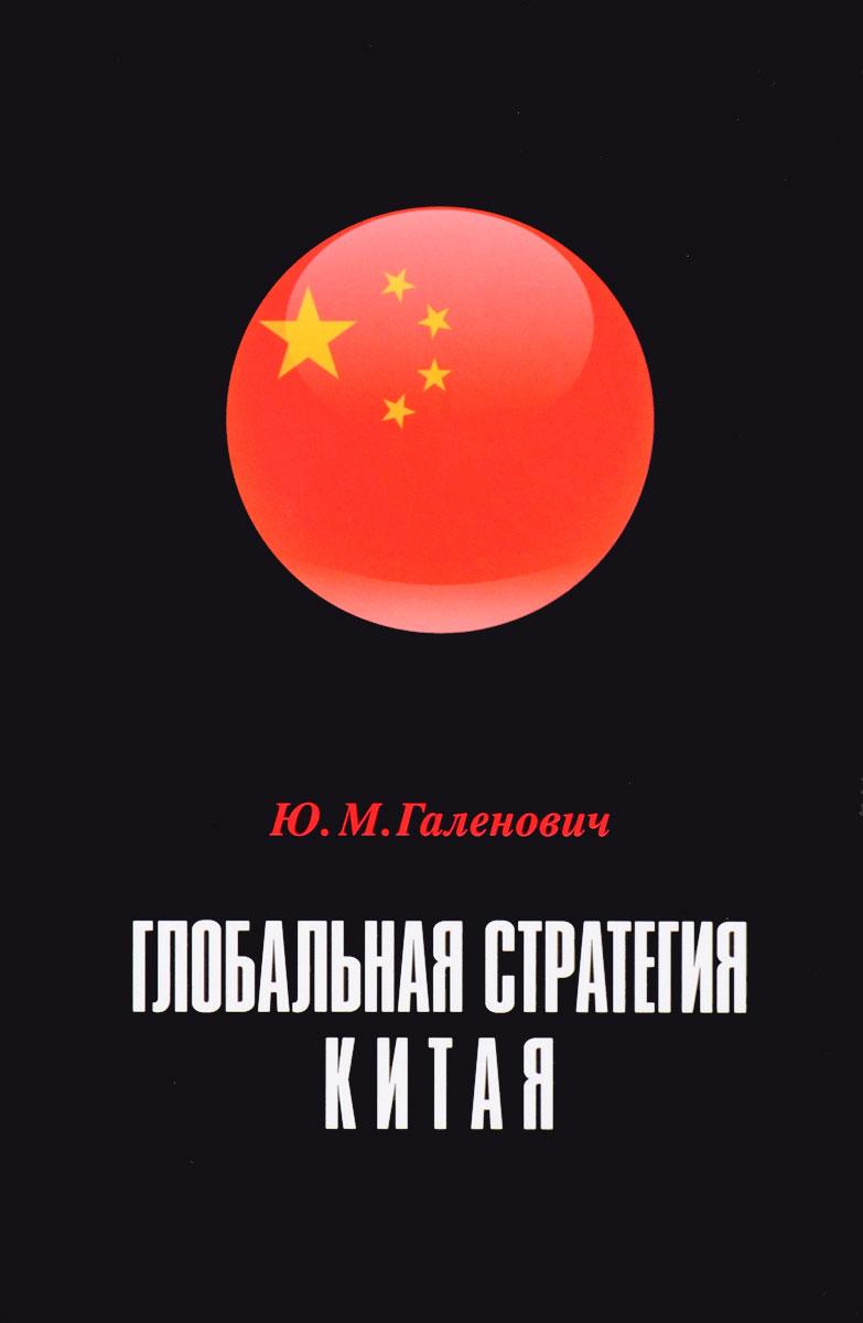 Ю.М. Галенович Глобальная стратегия Китая