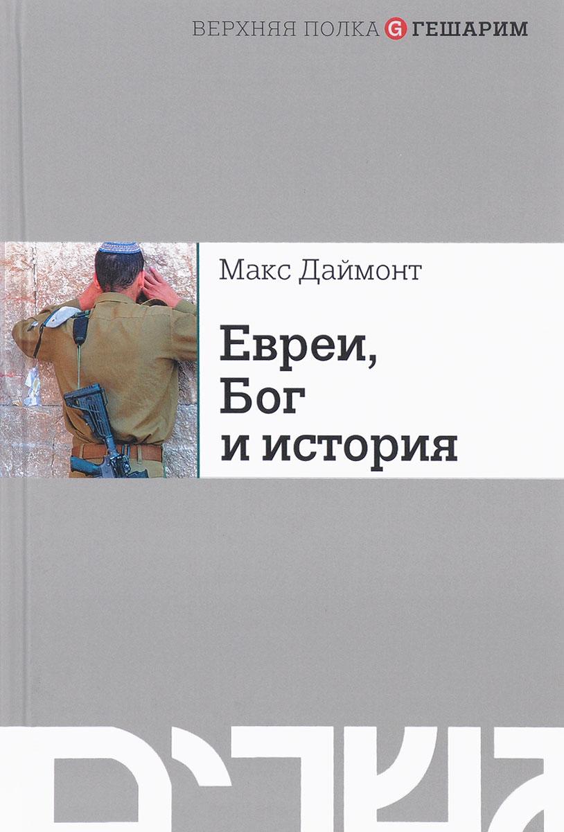 М. Даймонт Евреи, Бог и история