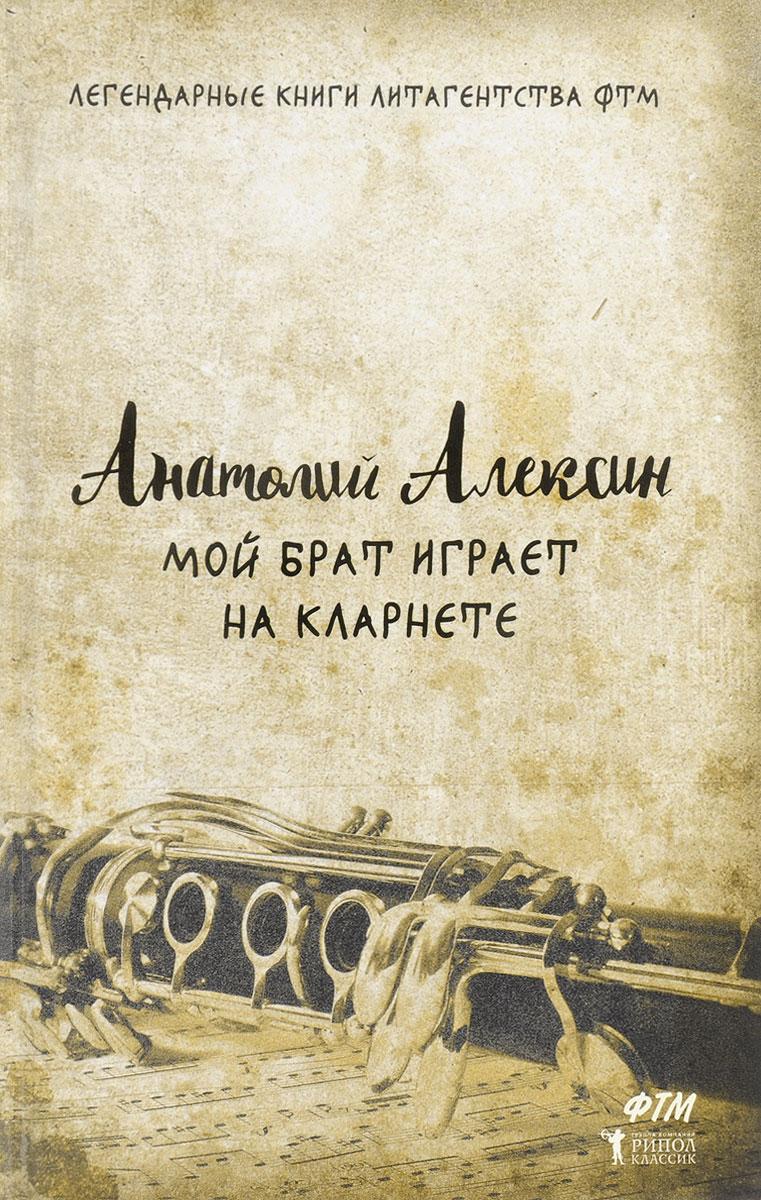 Анатолий Алексин Мой брат играет на кларнете анатолий радов изгой начало пути