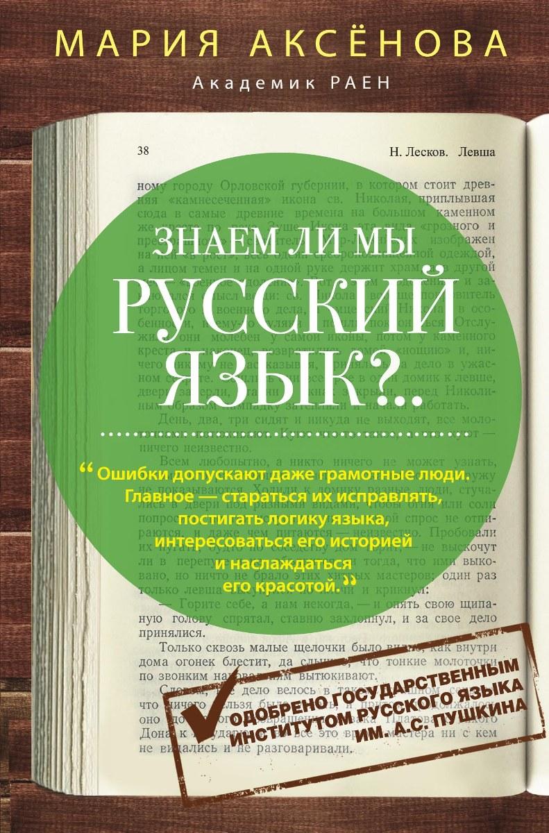 Мария Аксёнова Знаем ли мы русский язык? саша аксёнова просто аксёнова стихи