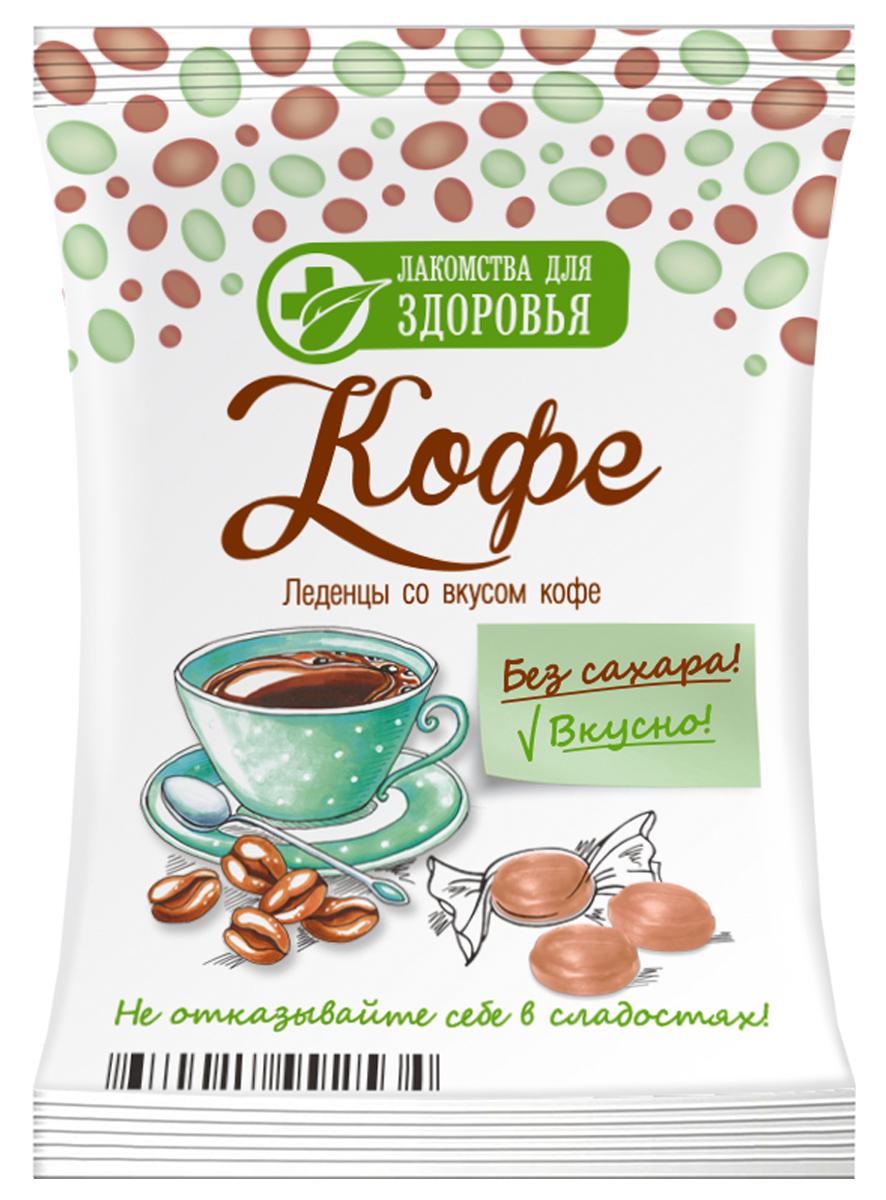 Лакомства для здоровья карамель леденцовая со вкусом кофе, 50 г конфитрейд trolls карамель леденцовая на палочке с пастой со вкусом шоколада 24 шт по 17 г