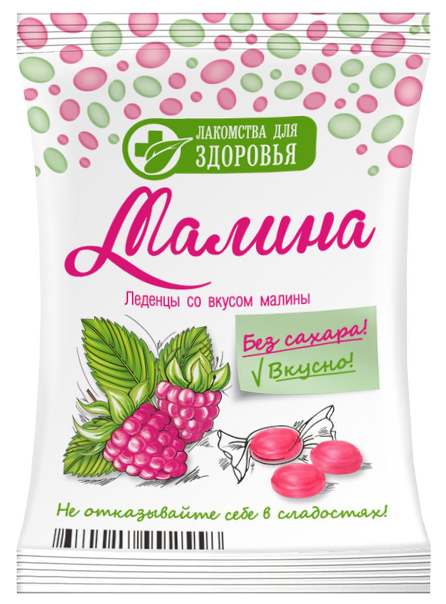 Лакомства для здоровья карамель леденцовая со вкусом малины, 50 г конфеты детские лакомства для здоровья малинка без сахара 315г набор из 3 уп