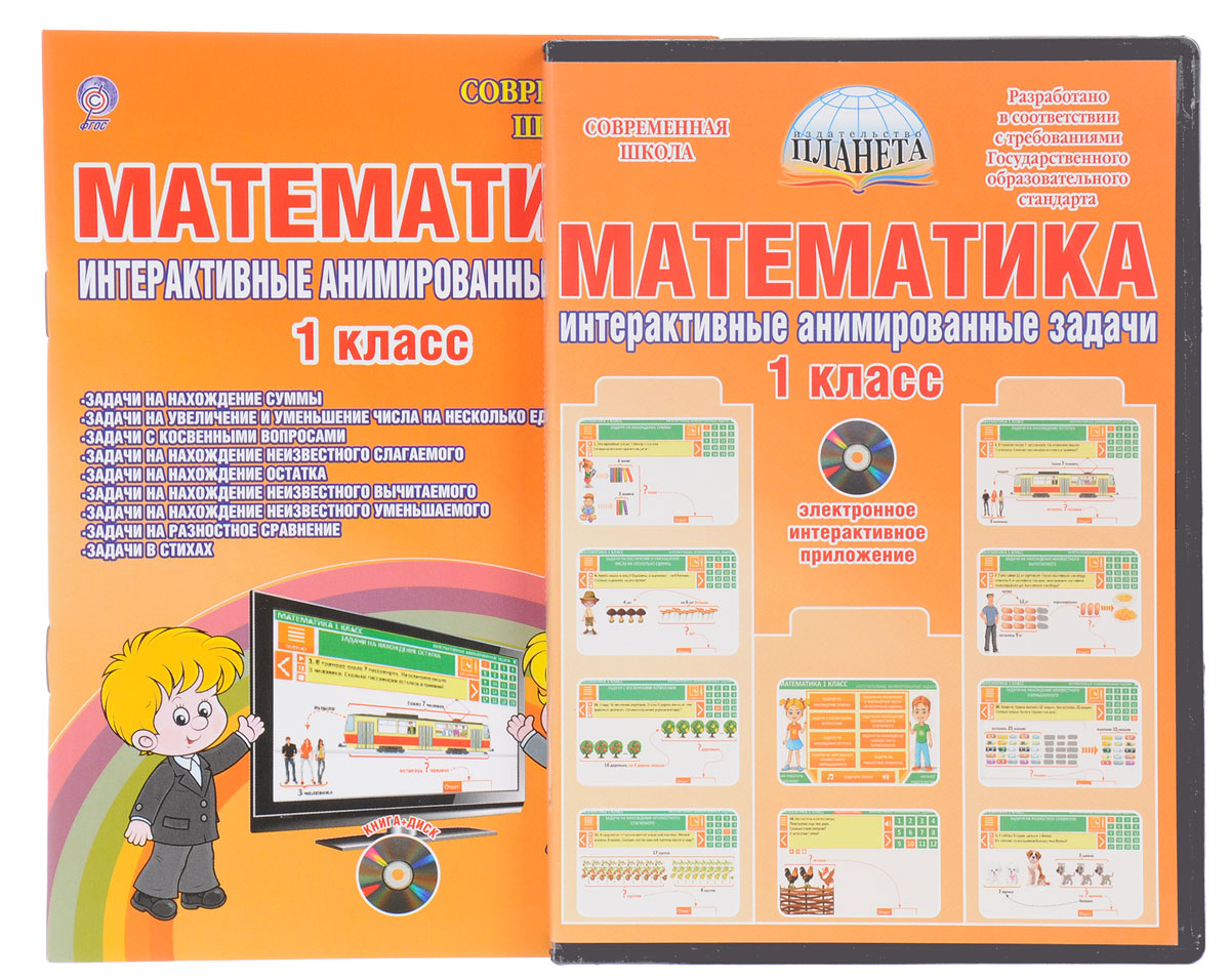 Математика 1 класс. Интерактивные анимированные задачи. Дидактическое пособие (+ CD-ROM)