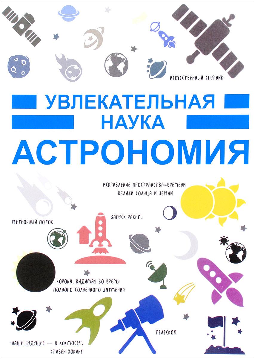И. Е. Гусев Астрономия. Увлекательная наука гусев и астрономия
