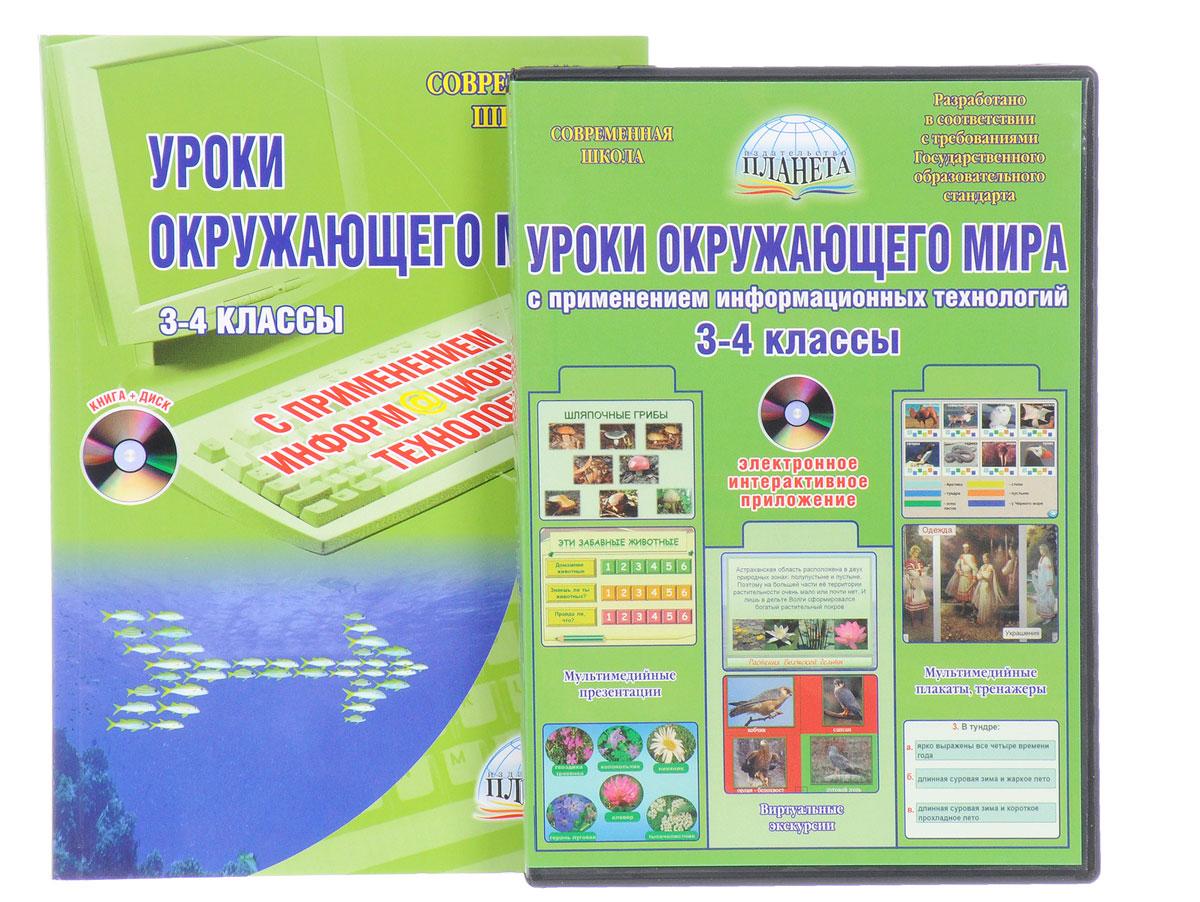 Уроки окружающего мира с применением информационных технологий. 3-4 классы. Методическое пособие (+ CD-ROM) 3 4 журнал закрытая школа