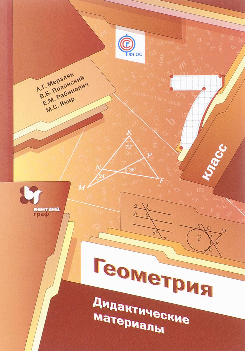 Геометрия. 7класс. Дидактические материалы