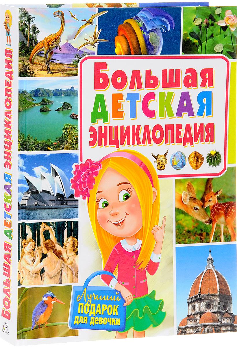 Большая детская энциклопедия. Лучший подарок для девочек динозавры и другие доисторические животные детская энциклопедия