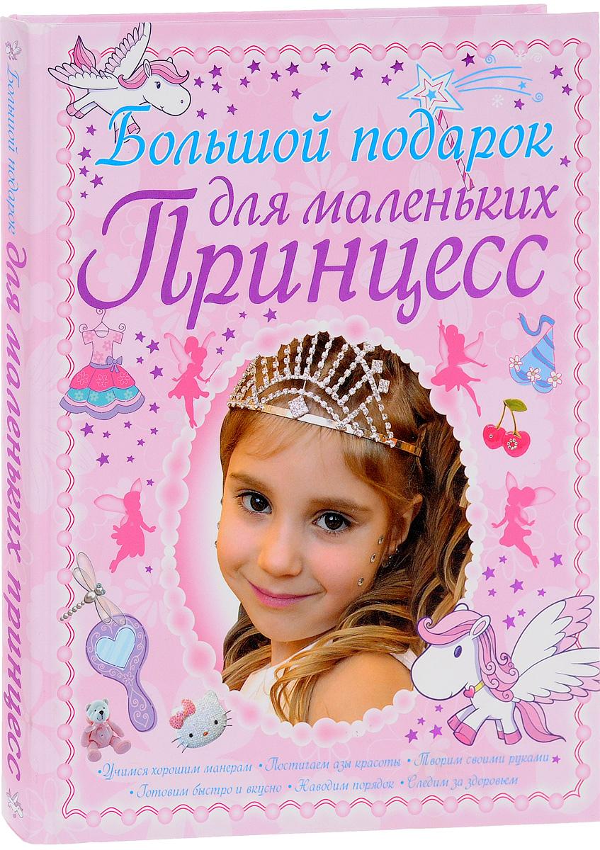 Д. И. Ермакович. Большой подарок для маленьких принцесс