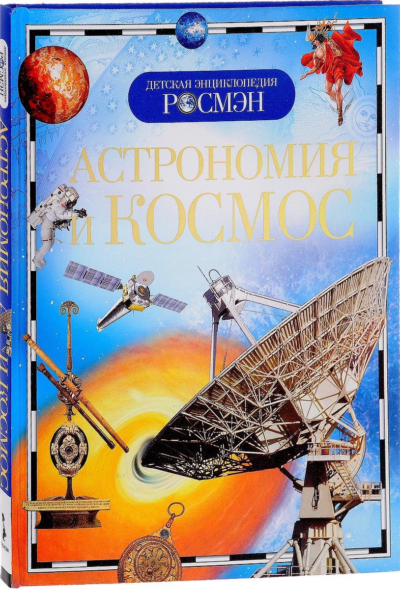 Астрономия и космос вайц к мир юных