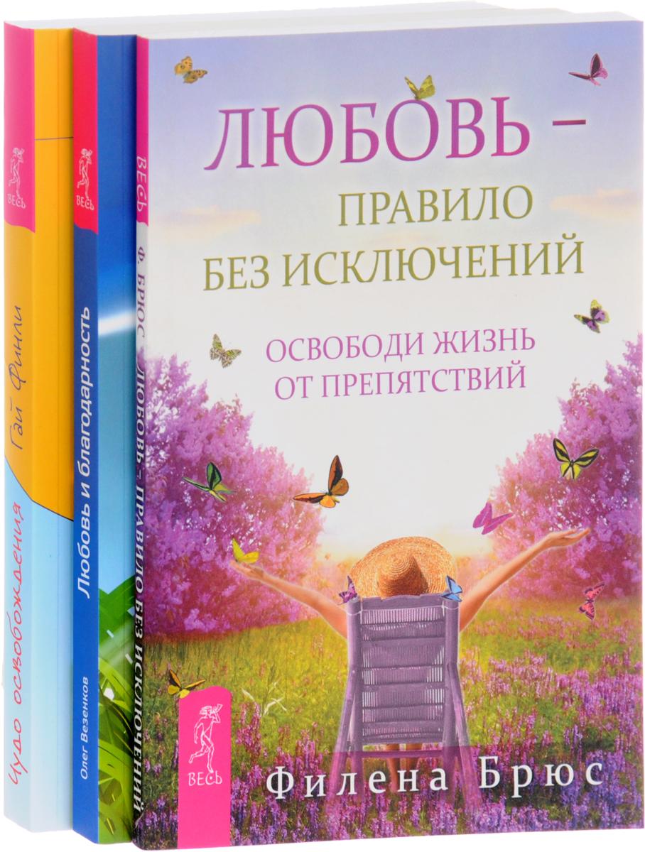 Чудо освобождения. Любовь-правило без исключений. Любовь и благодарность (комплект из 3 книг)
