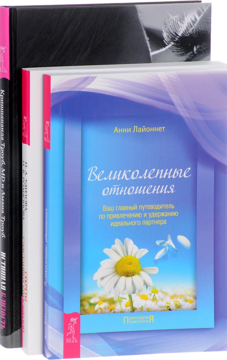 Истинная близость. Великолепные отношения. Секреты счастливых отношений (комплект из 3 книг)
