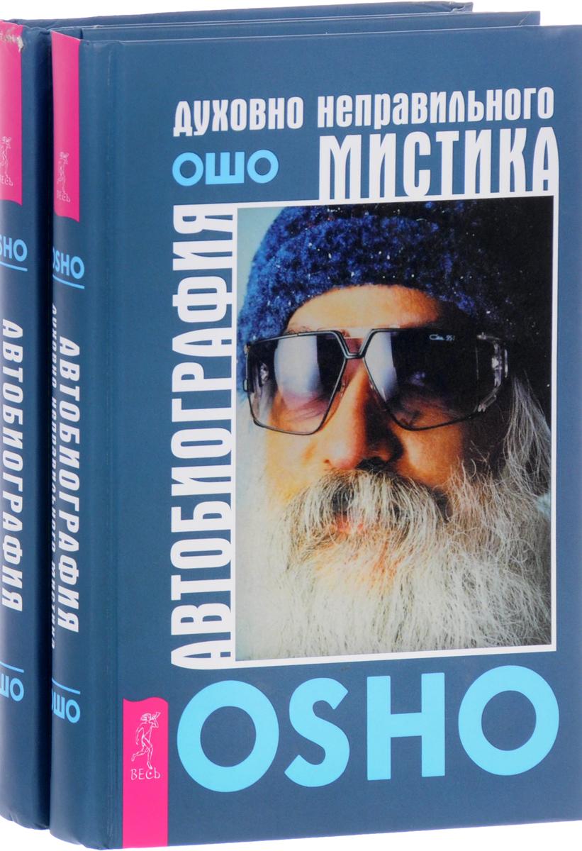 Автобиография духовно неправильного мистика (комплект из 2 одинаковых книг). Ошо