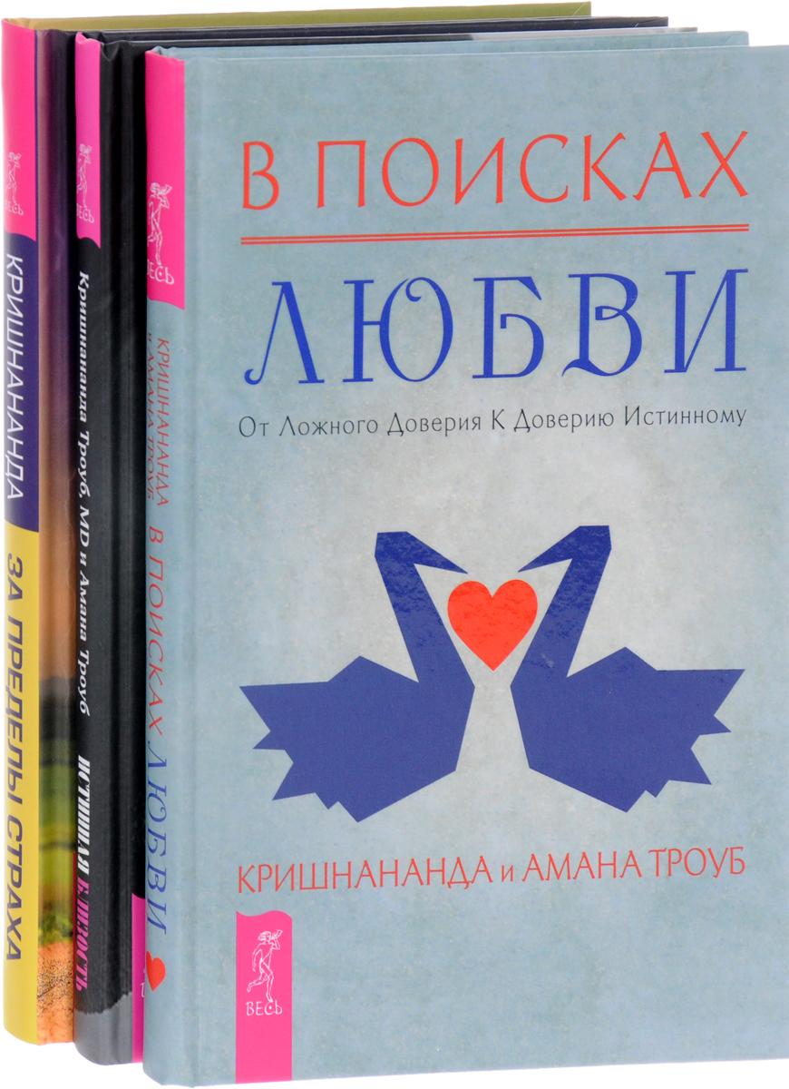 Истинная близость. За пределы страха. В поисках любви (комплект из 3 книг). Кришнананда и Амана Троуб