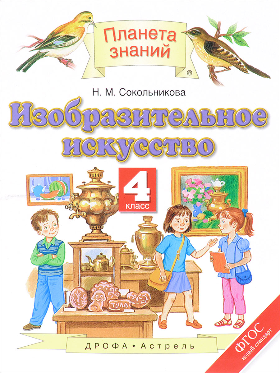 Н. М. Сокольникова Изобразительное искусство. 4 класс. Учебник н м сокольникова изобразительное искусство 3 класс