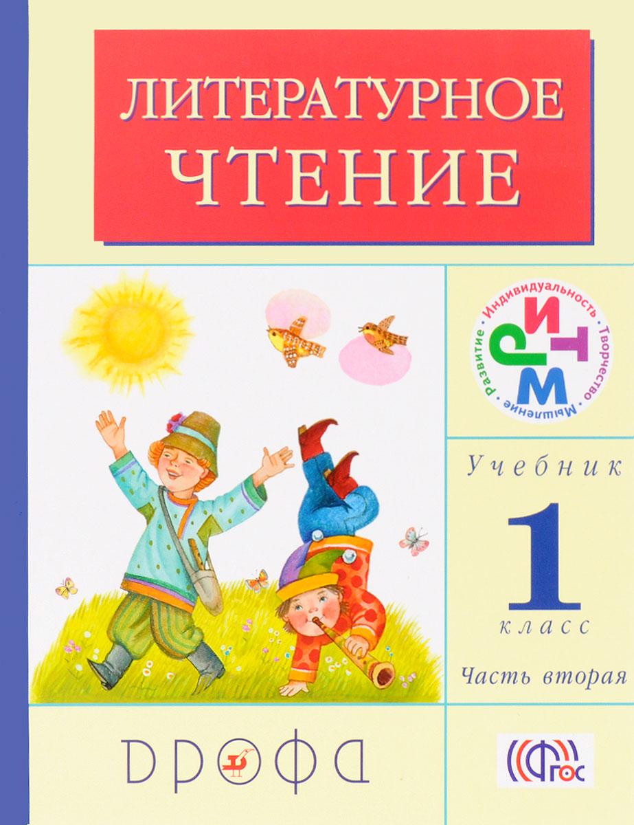 Г. М. Грехнева, К. Е. Корепова Литературное чтение. 1 класс. Учебник. В 2 частях. Часть 2 г м грехнева к е корепова литературное чтение 4 класс учебник в 3 частях часть 2