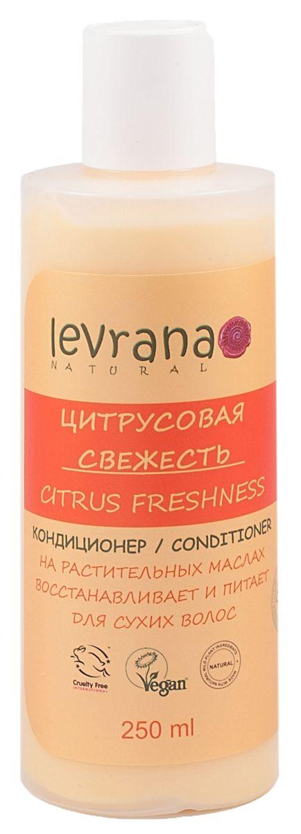 Levrana Кондиционер для сухих волос Цитрусовая свежесть, 250 мл723108Кондиционер для волос можно по праву назвать бальзамом для волос, так как входящие в состав растительные масла и экстракты питают и укрепляют волосы.