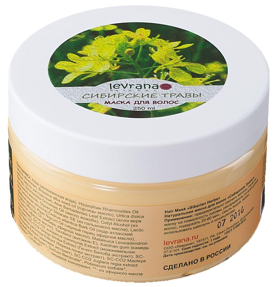 Levrana Маска для волос Сибирские травы, 250 млHM01Рецептура масок разработана так, чтобы максимально, в короткие сроки, помочь вашим волосам, делая их крепкими, густыми и шелковистыми.
