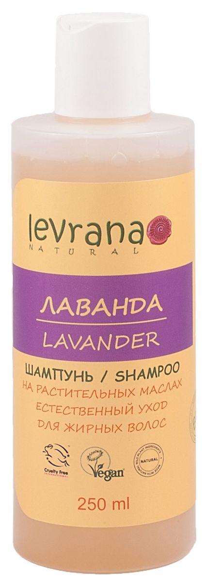 Levrana Шампунь для жирных волос Лаванда, 250 мл levrana шампунь для нормальных волос дикая роза 250 мл