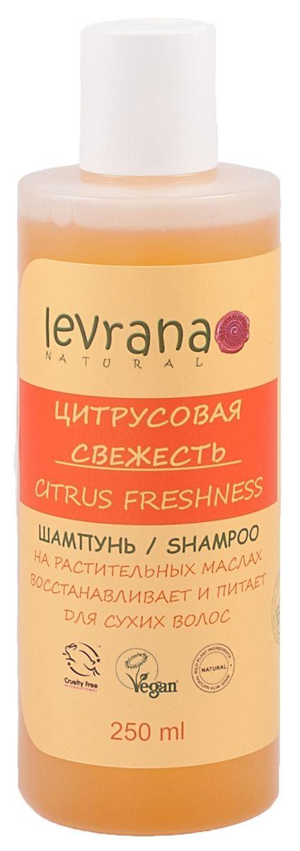 Levrana Шампунь для сухих волос Цитрусовая свежесть, 250 мл levrana шампунь для нормальных волос дикая роза 250 мл