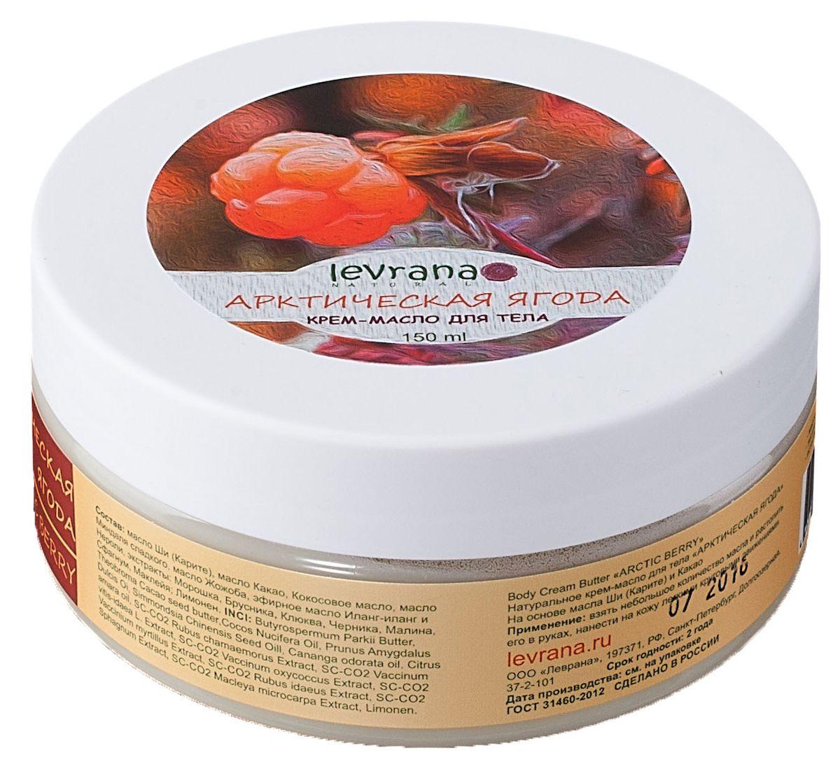 Levrana Крем-масло Арктическая Ягода, 150 млBCB04Используйте крем-масло для всего тела сразу после банных процедур, оно приятно смягчает и увлажняет кожу, а также насыщает ее витаминами.