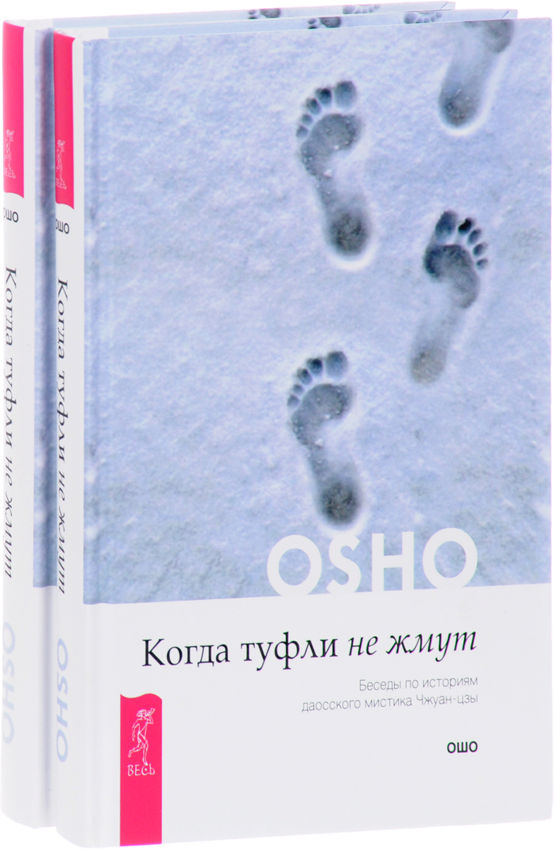 Когда туфли не жмут (комплект из 2 одинаковых книг). Ошо