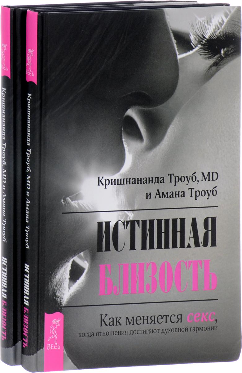 Кришнананда Троуб, Амана троуб Истинная близость (комплект из 2 книг )