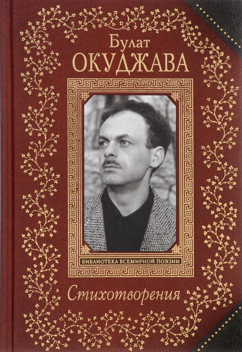 Окуджава Б.Ш. Булат Окуджава. Стихотворения ISBN: 978-5-699-90529-4 булат окуджава великие поэты мира