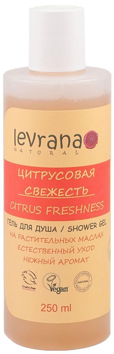 Levrana Гель для душа Цитрусовая свежесть, 250 мл косметика для мамы vitamin гель для душа 5 ягод 650 мл