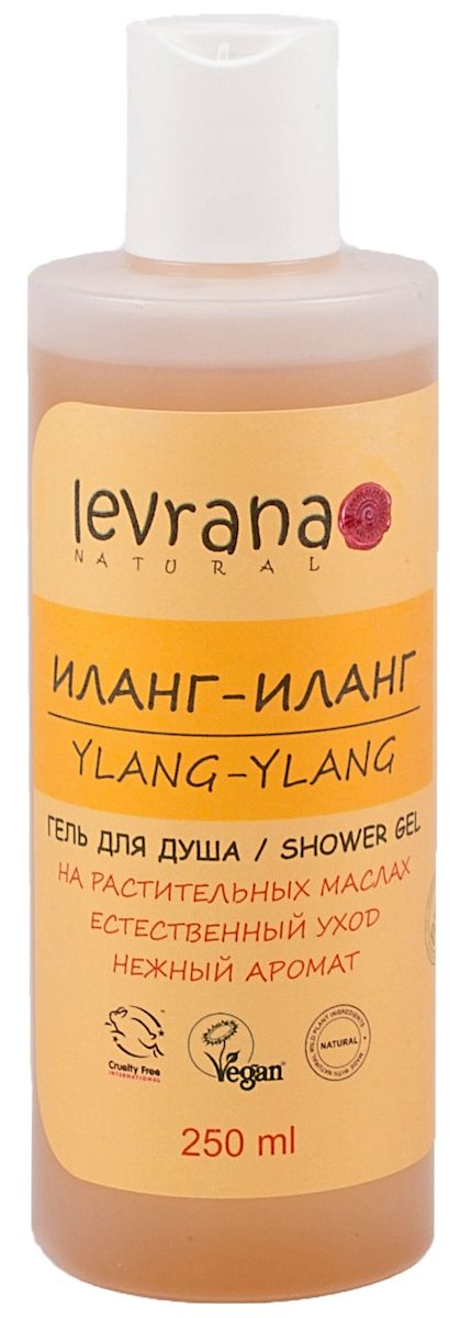 Levrana Гель для душа Иланг-Иланг, 250 млSG04Гель для душа Иланг-Иланг на растительных маслах. Нежный цветочный аромат Иланг-Иланга отлично расслабляет и вдохноаляет