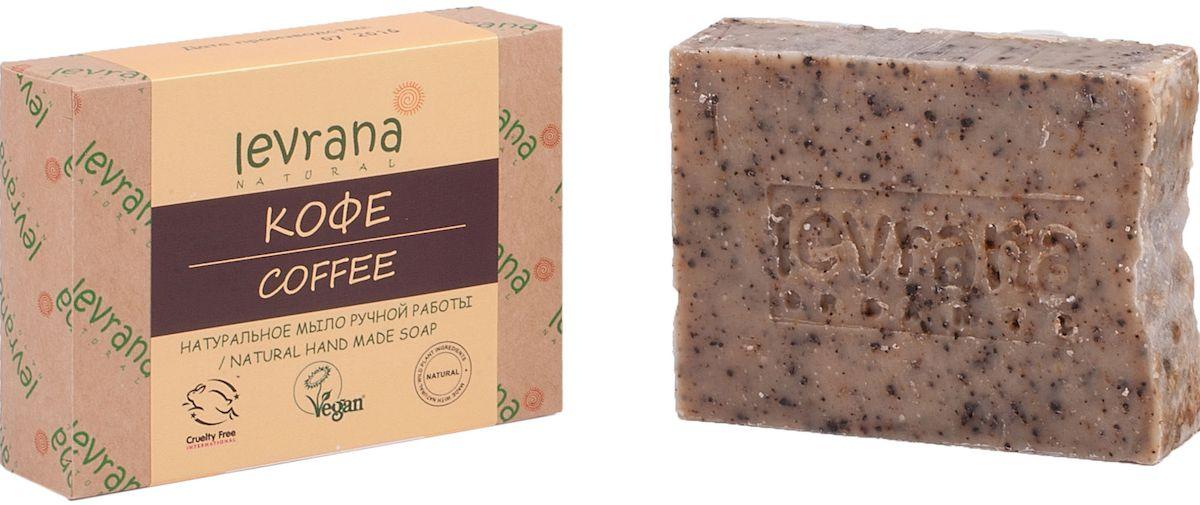 Levrana Натуральное мыло ручной работы Кофе, 100 г70339Натуральное мыло очень бережно очищает кожу лица и тела. Ежедневное умывание позволит вам избавиться от сальности, вы забудете что такое проблемная Т-зона.Натуральное мыло ручной работы сделано только на растительных маслах, и обогащено экстрактами растений и ягод.