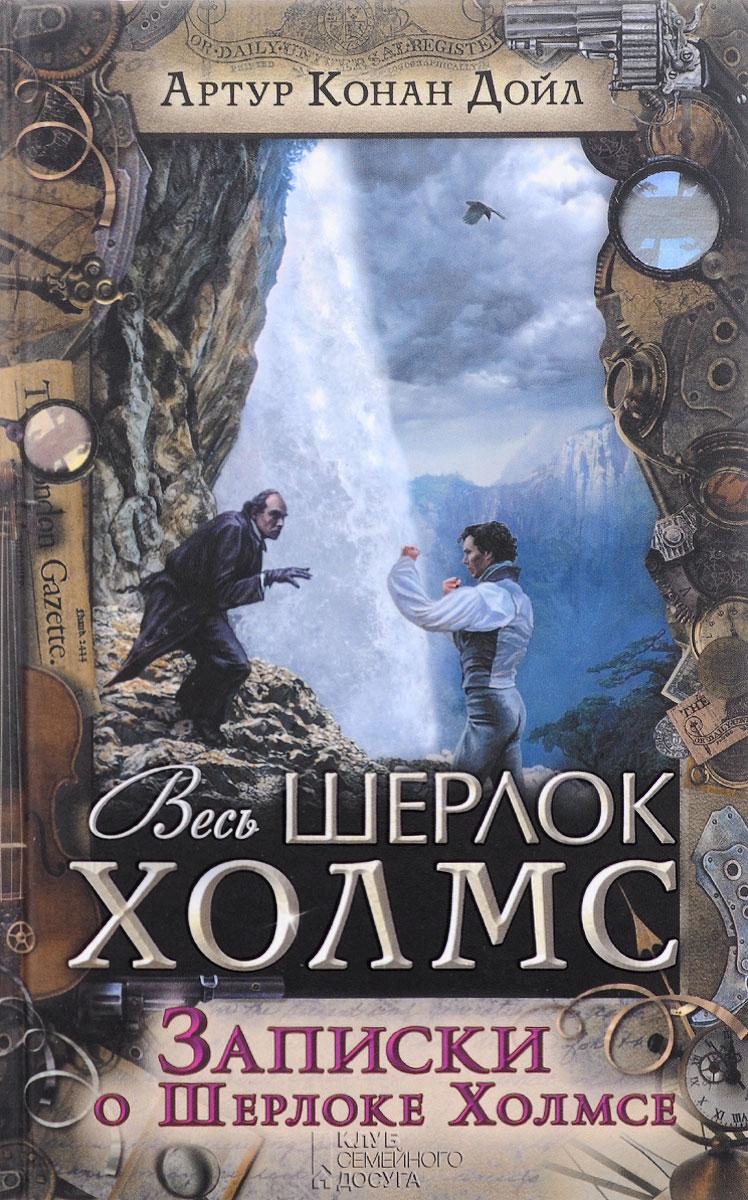 Фото Артур Конан Дойл Записки о Шерлоке Холмсе ISBN: 978-5-9910-3596-5
