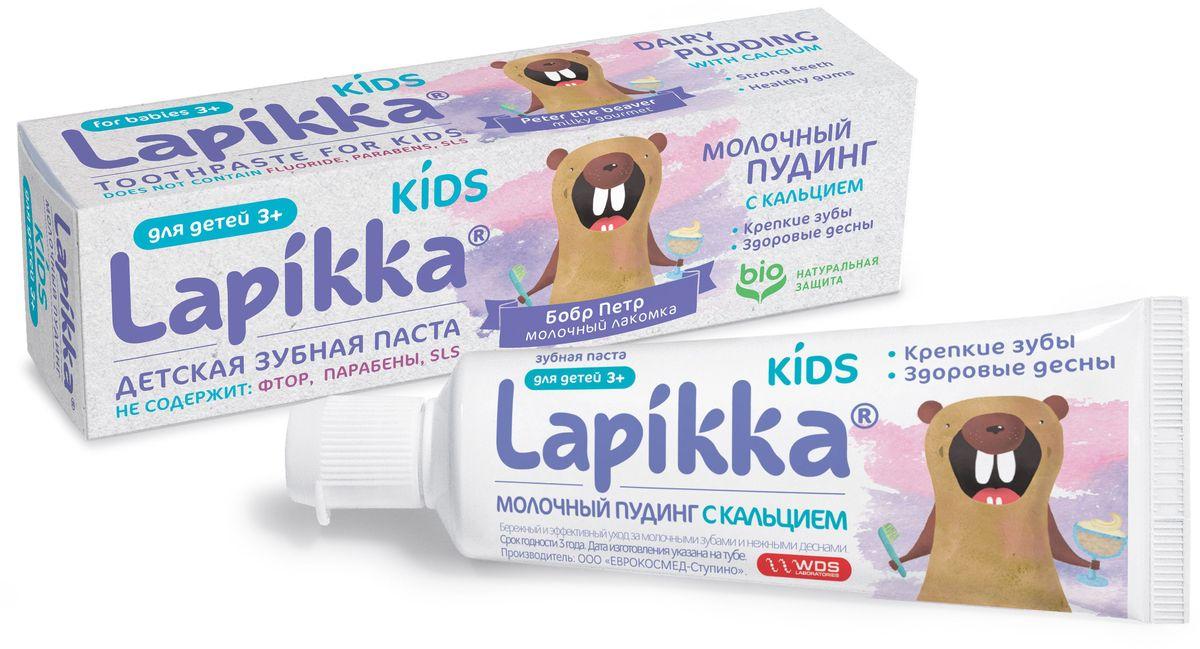 Lapikka Зубная паста с кальцием Kids Молочный пудинг 45 г15-01-008Зубная паста Lapikka Kids Молочный пудинг обеспечит бережный и эффективный уход за молочными зубами и нежными деснами. Кальций и фосфор включены в состав зубной пасты, так как они являются главными минеральными компонентами зубов. Кальций в виде ионов проникает в эмаль зубов, укрепляет ее и помогает противостоять кариесу. Чистите зубы вашего малыша два раза в день вкусной зубной пастой Lapikka. Зубная паста безопасна при проглатывании. Не содержит фтор, парабены и лаурилсульфат натрия. Товар сертифицирован.