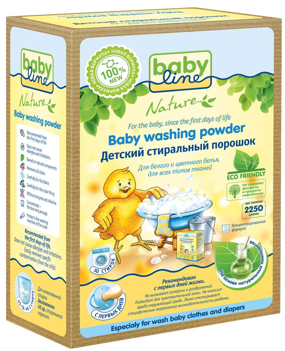 BabyLine Порошок стиральный на основе натуральных ингредиентов для детских вещей 2,25 кг babyline детский стиральный порошок концентрат 2 25 кг