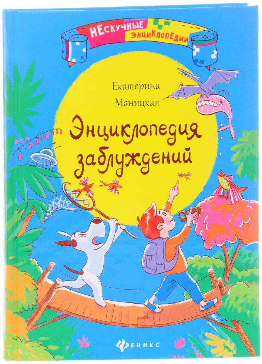 Екатерина Маницкая Энциклопедия заблуждений